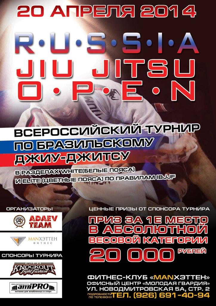 Russia BJJ Open 2014