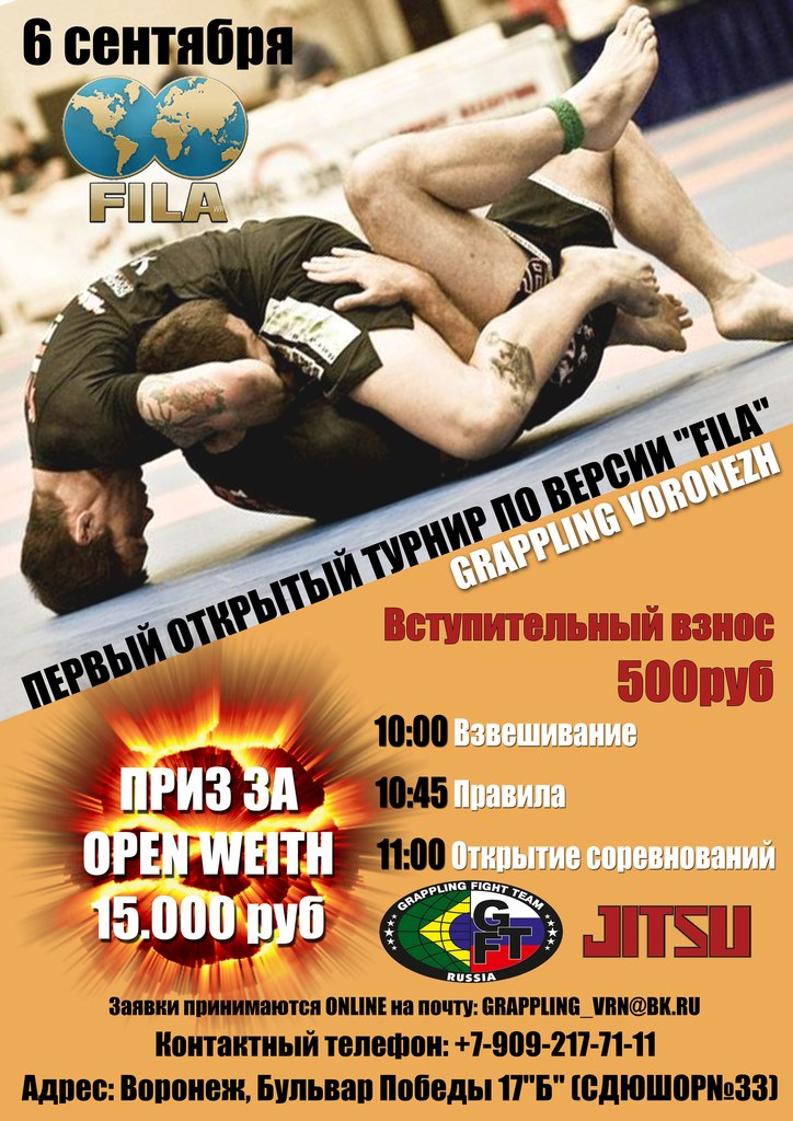 Voronezh Grappling