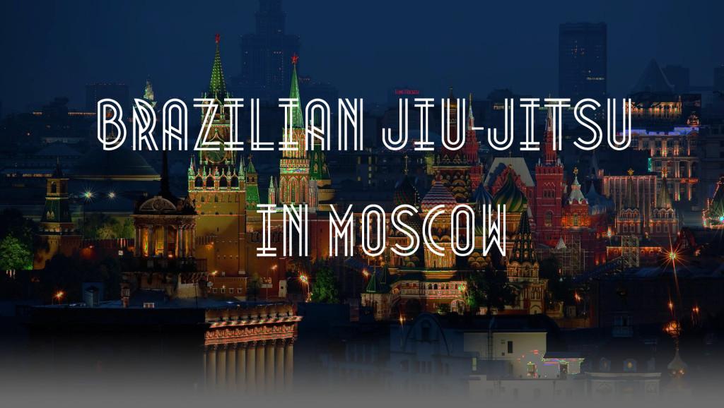 Бразильское Джиу-Джитсу в Москве, БЖЖ в Москве